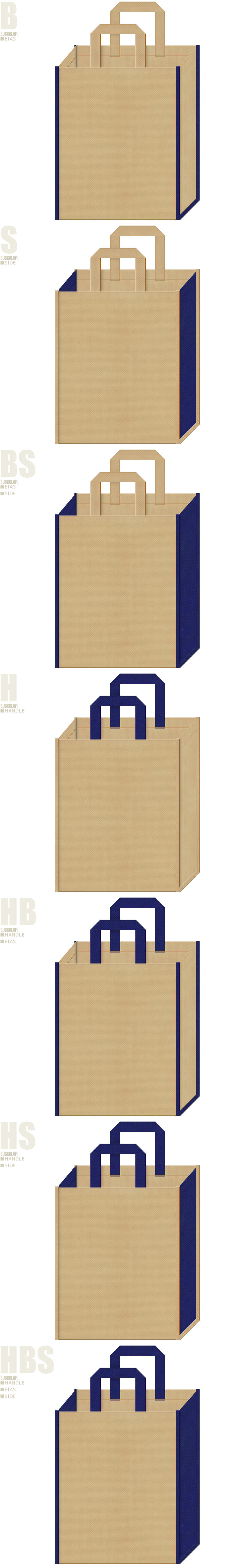 カーキ色と明るめの紺色、7パターンの不織布トートバッグ配色デザイン例。