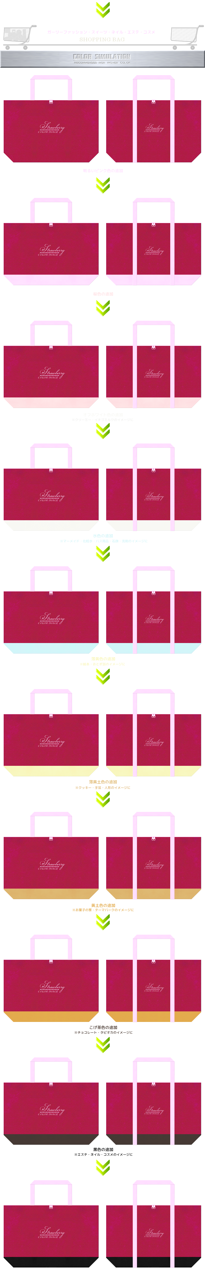 濃いピンク色と明るいピンク色メインの不織布ショッピングバッグのカラーシミュレーション:ガーリーデザインのショッピングバッグ.1
