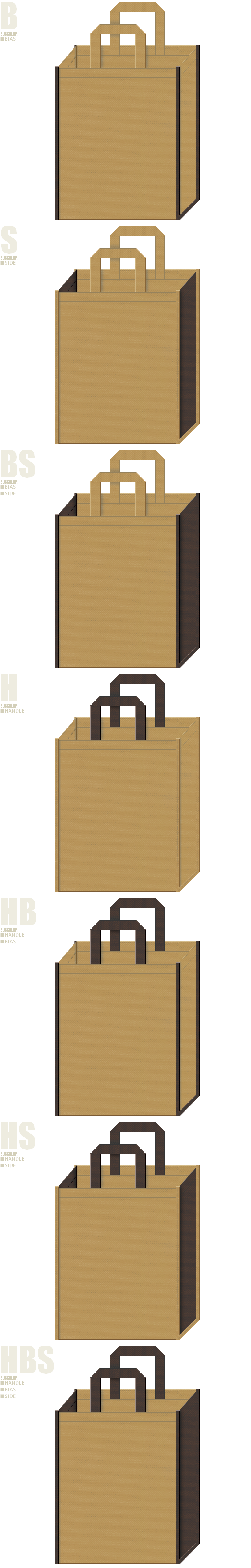 珈琲ロール・山小屋・ログハウス・石窯イメージ。金色系黄土色とこげ茶色、7パターンの不織布トートバッグ配色デザイン例。DIYの展示会用バッグにお奨めです。