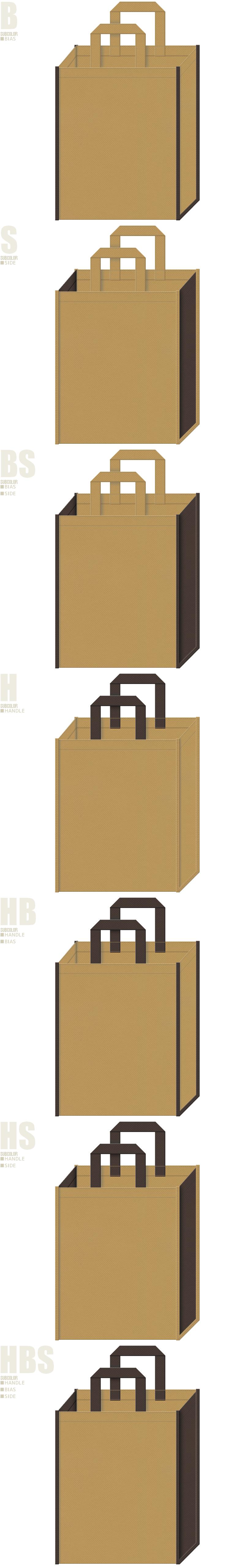 珈琲ロール・ログハウス・石窯・陶器・DIYの展示会用バッグにお奨めの不織布バッグデザイン。金黄土色とこげ茶色の不織布バッグ配色7パターン。