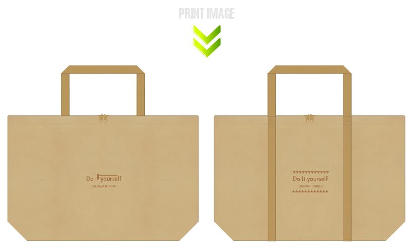 カーキ色と金黄土色の不織布ショッピングバッグデザイン例:DIY