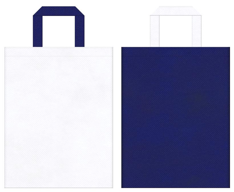 不織布バッグの印刷ロゴ背景レイヤー用デザイン:白色と明るい紺色のコーディネート:マリン用品の販促イベントにお奨めの配色です。