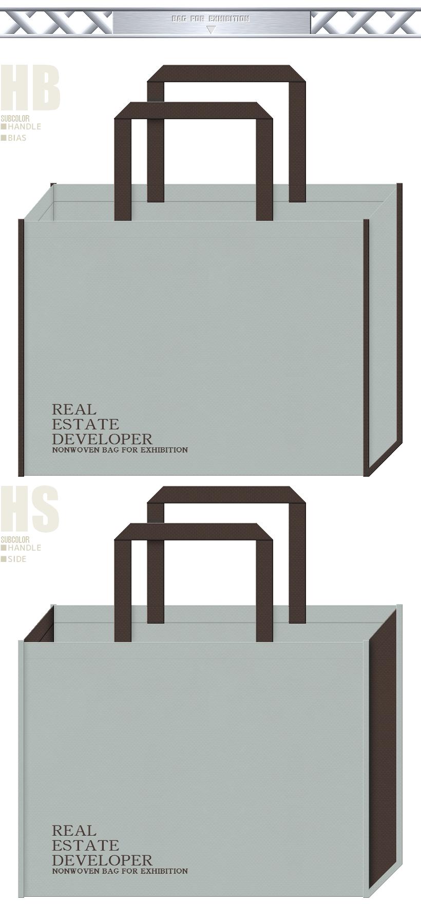 グレー色とこげ茶色の不織布バッグデザイン:住宅・不動産の展示会用バッグ