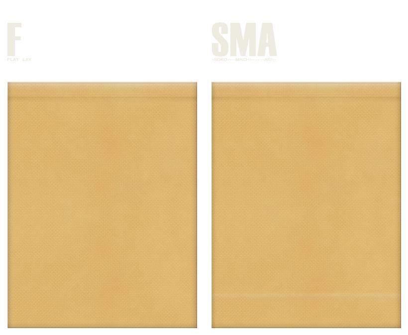 不織布巾着袋のカラーシミュレーション:薄黄土色