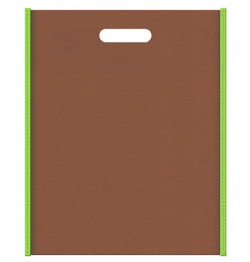 不織布バッグ小判抜き メインカラー黄緑色とサブカラー茶色の色反転