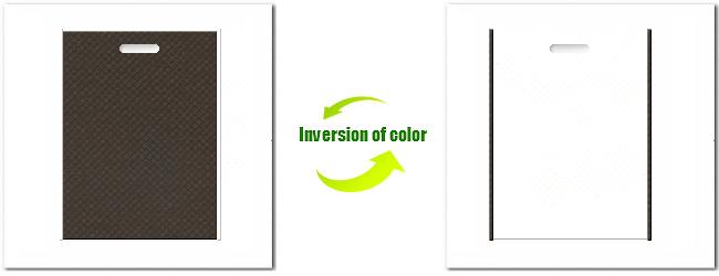 不織布小判抜き袋:No.40ダークコーヒーブラウンとNo.12オフホワイトの組み合わせ