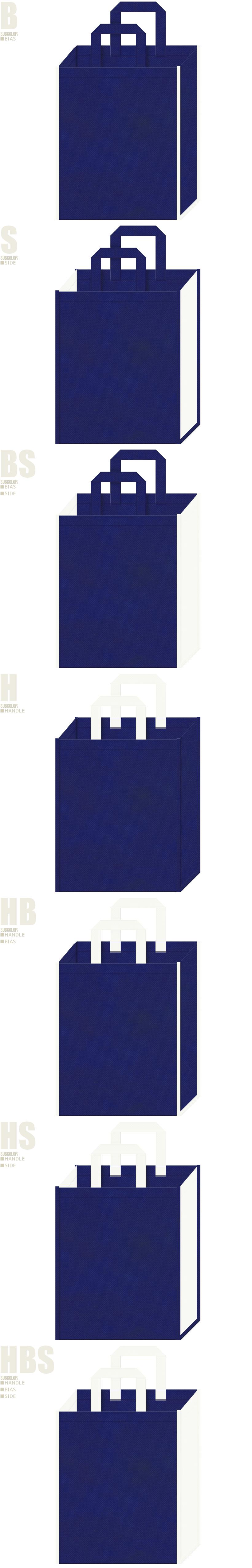 水産・船舶・学校・オープンキャンパス・学習塾・レッスンバッグ・マリンルック・水族館・クルージング・天体観測・プラネタリウム・太陽光パネル・太陽光発電の展示会用バッグにお奨めの不織布バッグデザイン:明るい紺色とオフホワイト色の配色7パターン