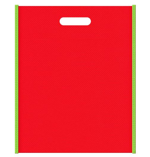 不織布小判抜き袋 メインカラー赤色とサブカラー黄緑色