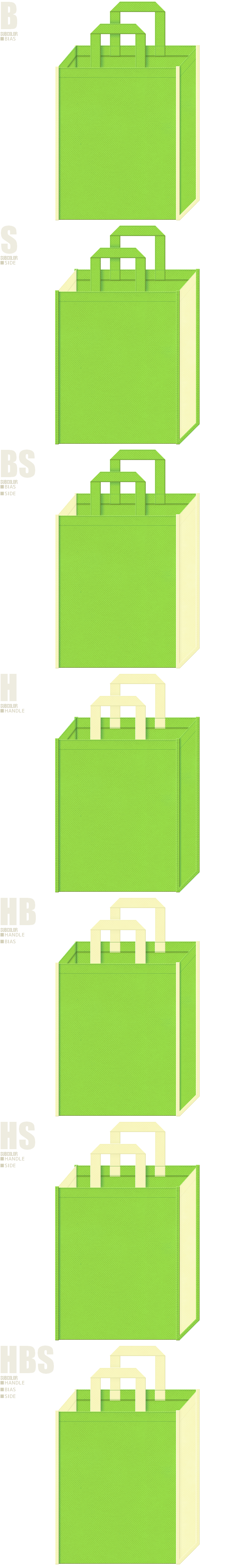 エコバッグ・小鳥・インコ・おとぎ話・絵本の展覧会用バッグにお奨めの不織布バッグデザイン:黄緑色と薄黄色の不織布バッグ配色7パターン。