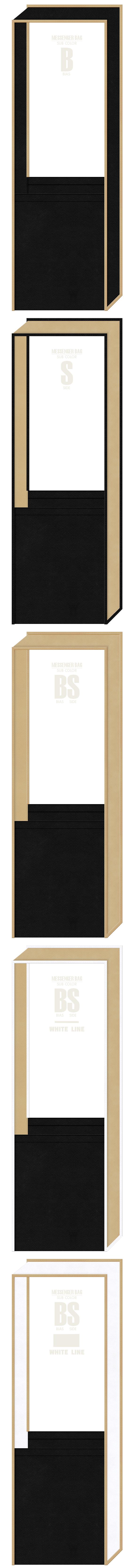 不織布メッセンジャーバッグのカラーシミュレーション(黒色・カーキ色・白色)
