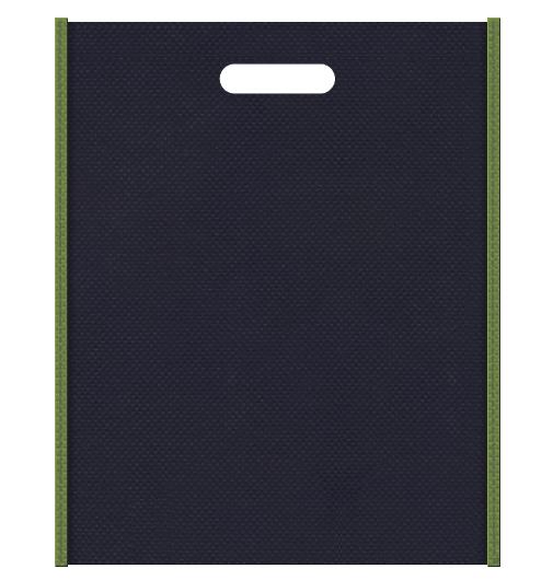 不織布バッグ小判抜き メインカラー濃紺色とサブカラー草色
