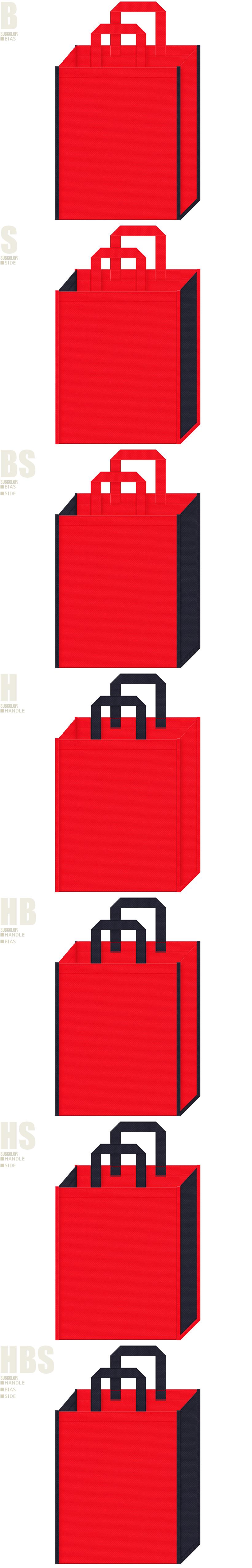 赤色と濃紺色、7パターンの不織布トートバッグ配色デザイン例。アウトドア・スポーツイベント向け不織布バッグにお奨めです。