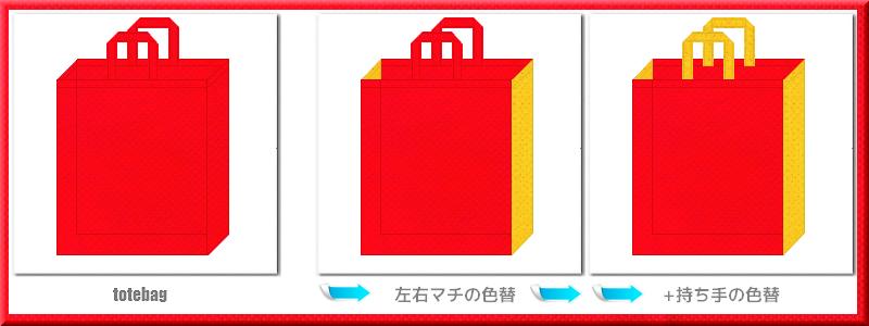 不織布トートバッグ:不織布カラーNo.6カーマインレッド+28色のコーデ