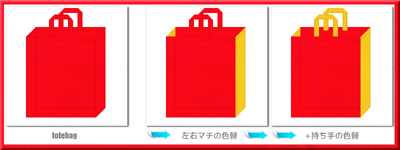 不織布トートバッグ:メイン不織布カラーNo.6赤色+28色のコーデ