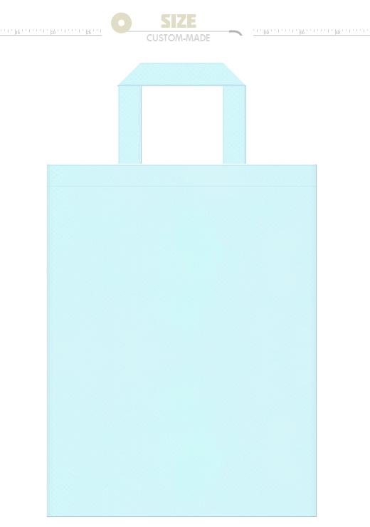 水色の不織布バッグにお奨めのイメージ:クール・クリスタル・潤い・ナチュラル・アイスキャンディー・マカロン・化粧水・ミネラルウォーター・水素・CO2削減・風船・風車・風力発電・飛行機