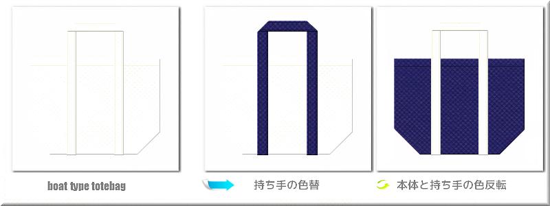 不織布舟底トートバッグ:メイン不織布カラーNo.12オフホワイト色+28色のコーデ