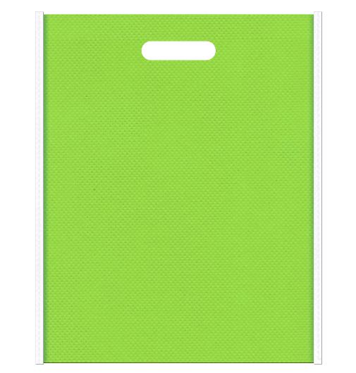 不織布バッグ小判抜き メインカラー黄緑色、サブカラー白色