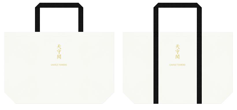 オフホワイト色と黒色の不織布バッグのコーデ:お城イベントにお奨めの配色です。