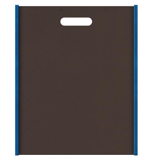 不織布バッグ小判抜き メインカラー青色とサブカラーこげ茶色の色反転