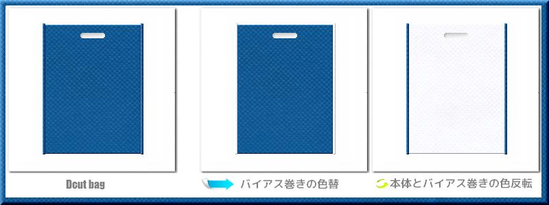 不織布小判抜き袋:メイン不織布カラーNo.28青色+28色のコーデ