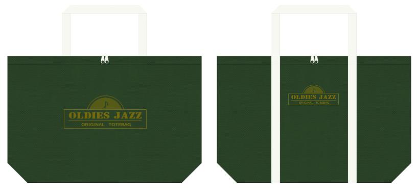濃緑色・深緑色とオフホワイト色の不織布バッグデザイン:オールディーズ・レトロなイメージのエコバッグ