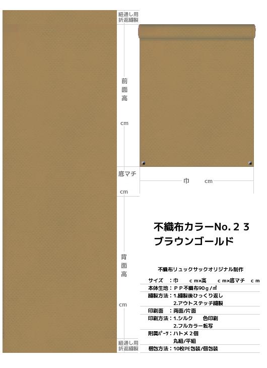 不織布巾着袋・不織布リュックサック・不織布ショルダーバッグの制作仕様書:金黄土色不織布