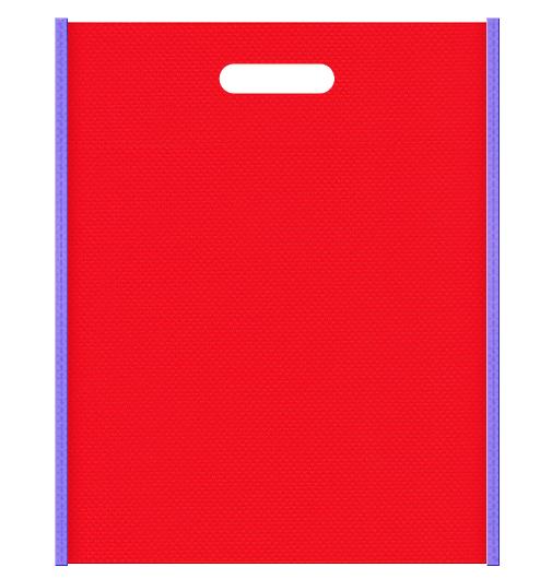 不織布小判抜き袋 メインカラー薄紫色とサブカラー赤色の色反転