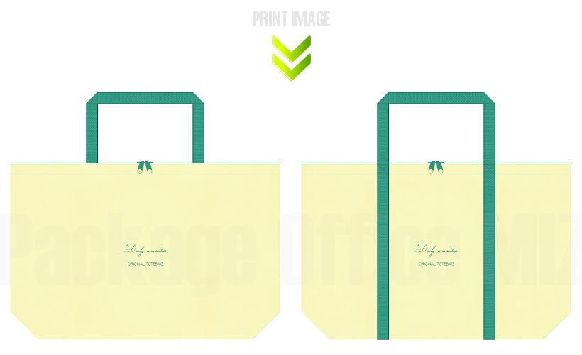 薄黄色と青緑色の不織布バッグデザイン例:日用品のショッピングバッグにお奨めの配色です。