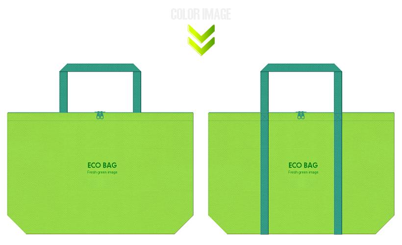 黄緑色と青緑色の不織布バッグのデザイン:新鮮なイメージのエコバッグ