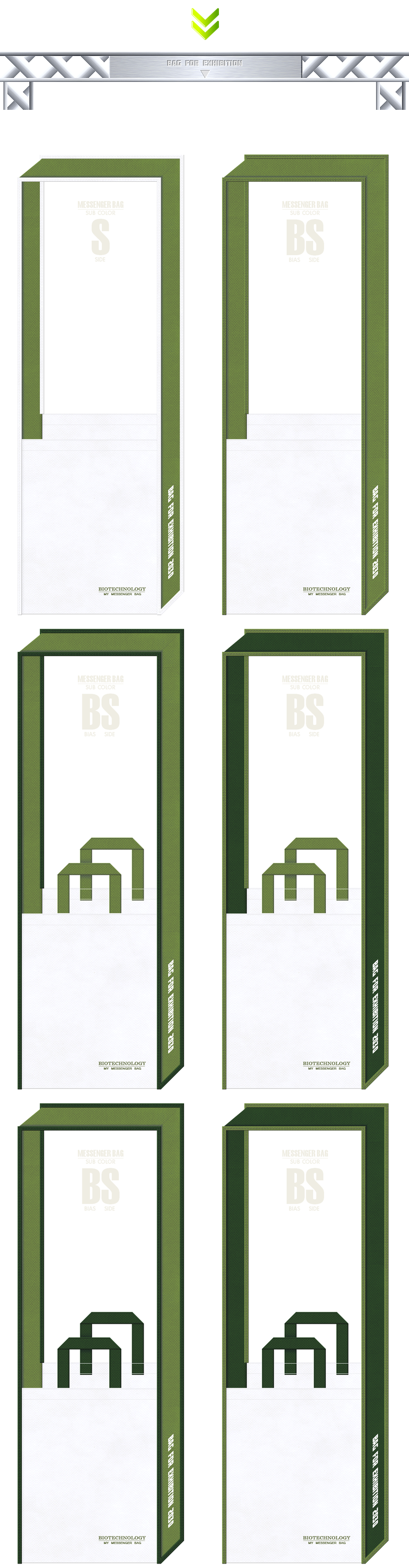 白色と草色をメインに使用した、不織布メッセンジャーバッグのカラーシミュレーション(バイオテクノロジー):バイオ産業の展示会用バッグ