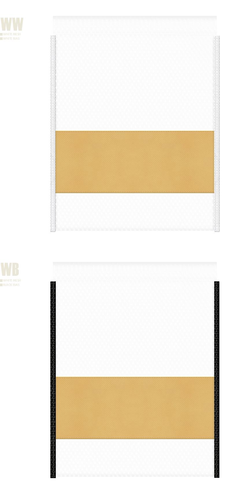 白色メッシュと薄黄土色不織布のメッシュバッグカラーシミュレーション:キャンプ用品・アウトドア用品・スポーツ用品・シューズバッグにお奨め