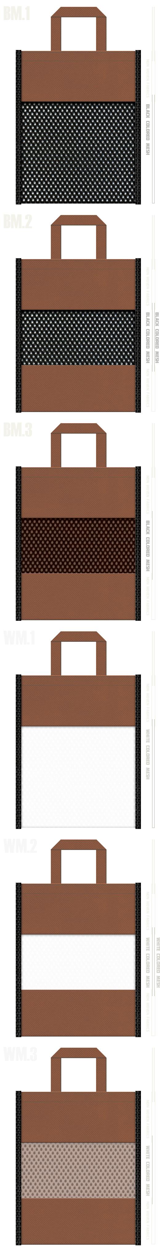 フラットタイプのメッシュバッグのカラーシミュレーション:黒色・白色メッシュと茶色不織布の組み合わせ