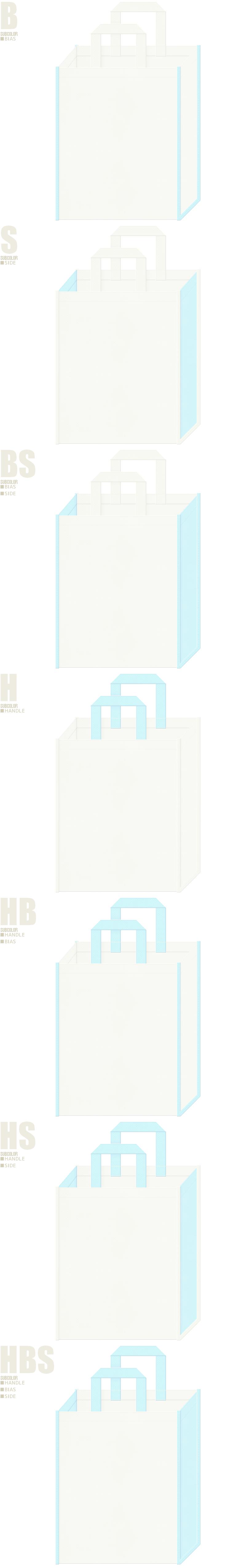 ミネラルウォーター・透明飲料・CO2削減・水道設備・環境セミナー・潤い・化粧水・コスメ・バス用品・介護用品・パール・ウェディング・チャペル・フェアリー・フェミニン・スワン・バレエ・ガーリーデザイン・パステルカラーの展示会用バッグにお奨めの不織布バッグデザイン:オフホワイト色と水色の不織布バッグ配色7パターン