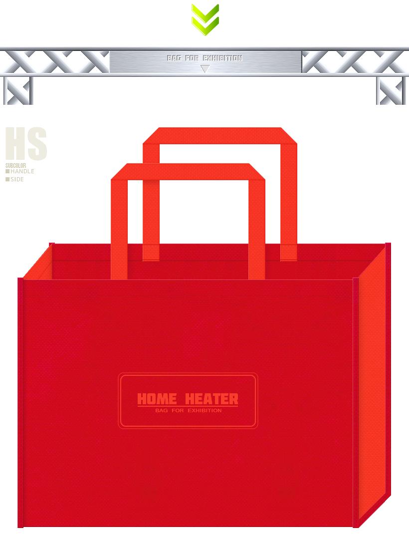 紅色とオレンジ色の不織布バッグデザイン:暖房器具の展示会用バッグ