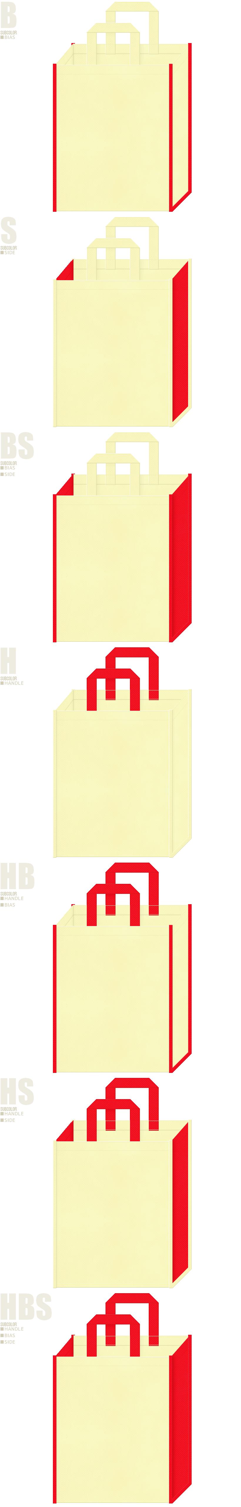 薄黄色と赤色、7パターンの不織布トートバッグ配色デザイン例。