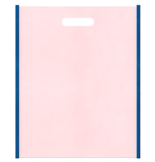 不織布バッグ小判抜き メインカラー青色とサブカラー桜色の色反転