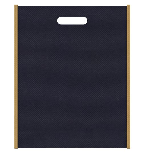 インディゴデニムのイメージにお奨めの不織布バッグ小判抜き配色デザイン:メインカラー濃紺色とサブカラー金色系黄土色