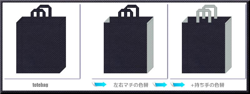 不織布トートバッグ:メイン不織布カラーNo.20濃紺色+28色のコーデ