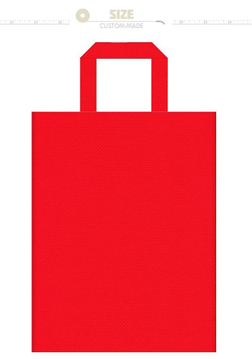 赤色の不織布バッグにお奨めのイメージ:太陽・ハイビスカス・チューリップ・紅葉・ハート・カーネーション・母の日・還暦・スイカ・イチゴ・トマト・ケチャップ・金魚・暖房・消防・クリスマス・赤鬼・赤備え・お正月