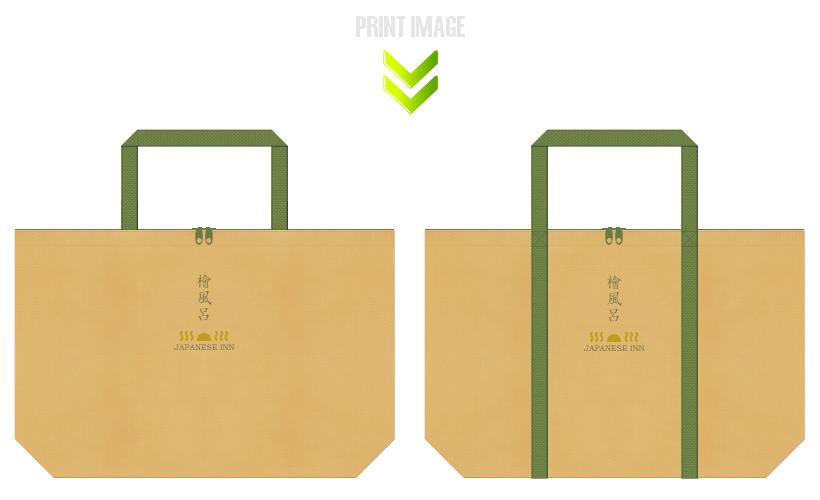 薄黄土色と草色の不織布バッグデザイン例:檜風呂のイメージで旅館のアメニティにお奨めの配色です。