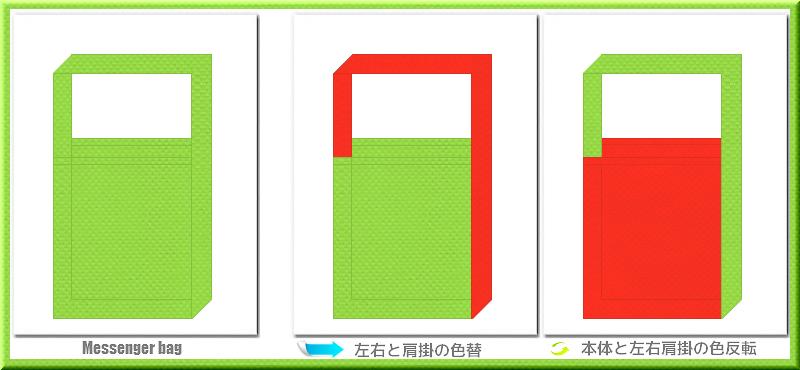 不織布メッセンジャーバッグ:メイン不織布カラーNo.38黄緑色+28色のコーデ