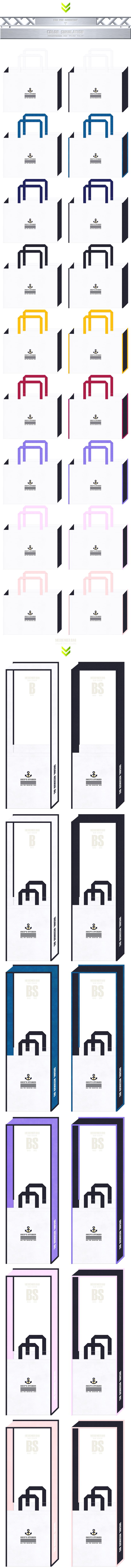 白色と濃紺色をメインに使用した、不織布バッグのカラーシミュレーション(ボート・ヨット・船舶):船用品の展示会用バッグ