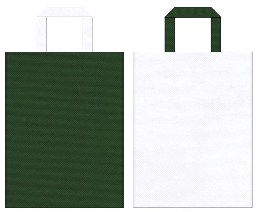 救急用品・薬局・製薬・薬剤・処方箋・医療施設・医療器具・医療セミナー・医療イベントにお奨めの不織布バッグデザイン:濃緑色と白色のコーディネート