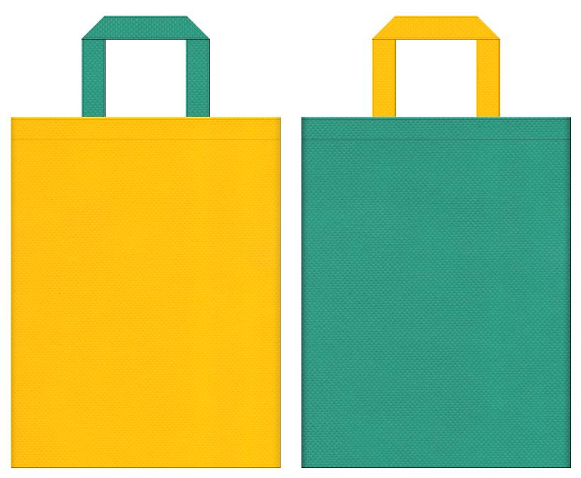 不織布バッグの印刷ロゴ背景レイヤー用デザイン:黄色と青緑色のコーディネート:テーマパーク・ゲーム・おもちゃの販促イベントにお奨めの配色です。