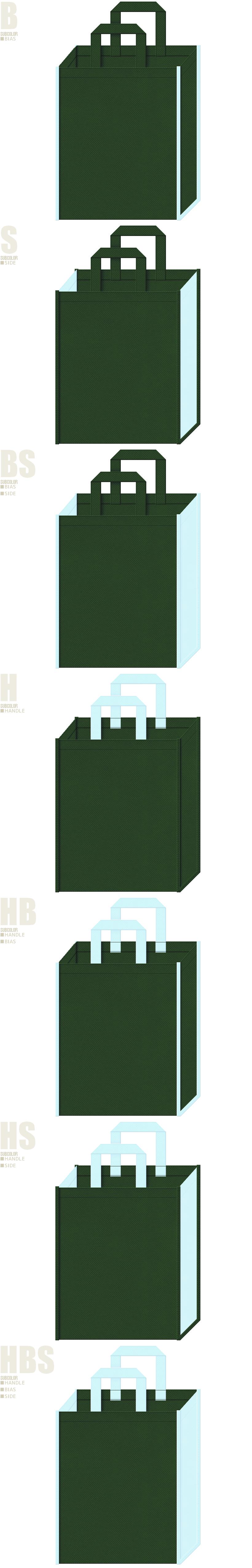 濃緑色と水色、7パターンの不織布トートバッグ配色デザイン例。歯科セミナーの資料配布用バッグ