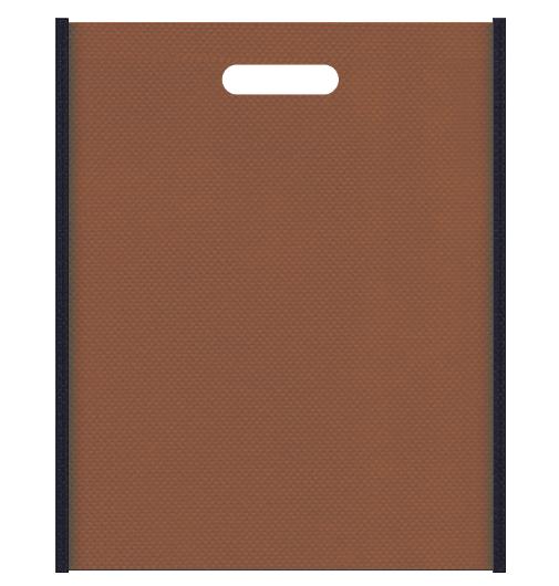 不織布バッグ小判抜き メインカラー濃紺色とサブカラー茶色の色反転