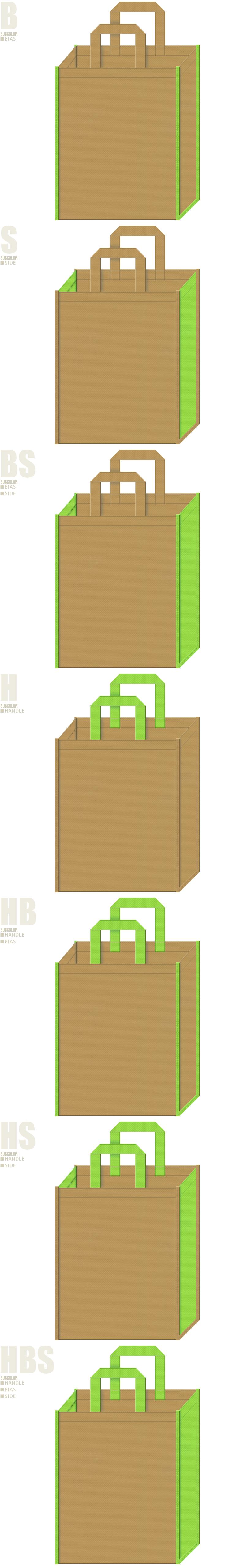 種苗・園芸用品・牧場・キウイフルーツのイメージ・DIYの展示会用バッグにお奨めの不織布バッグデザイン:金黄土色と黄緑色の不織布バッグ配色7パターン。