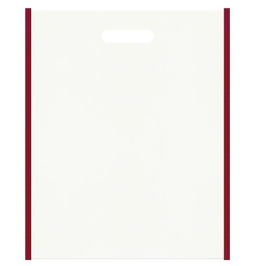 セミナー資料配布用のバッグにお奨めの不織布小判抜き袋デザイン:メインカラーオフホワイト色、サブカラーエンジ色