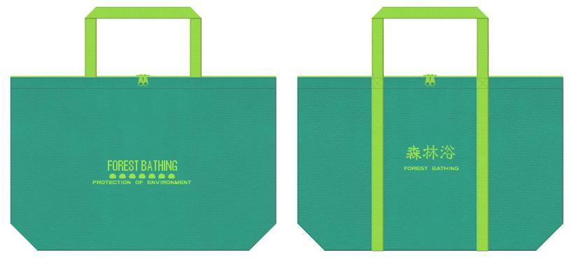 青緑色と黄緑色の不織布バッグのデザイン:環境イベントのノベルティ