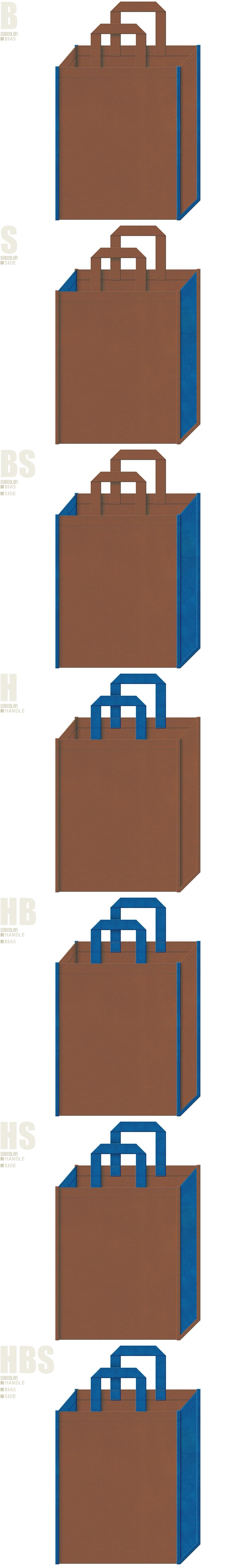 茶色と青色、7パターンの不織布トートバッグ配色デザイン例。